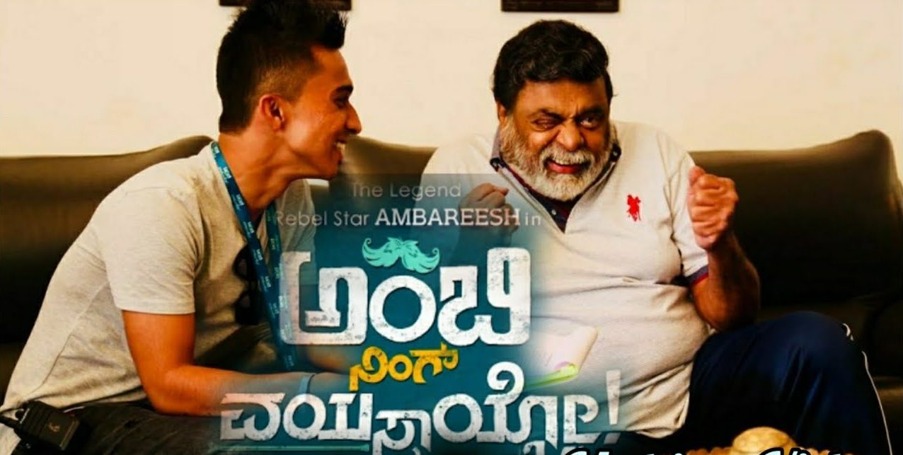 Photo of Ambi Ninge Vayassaytho Full Movie Download In 720p HD