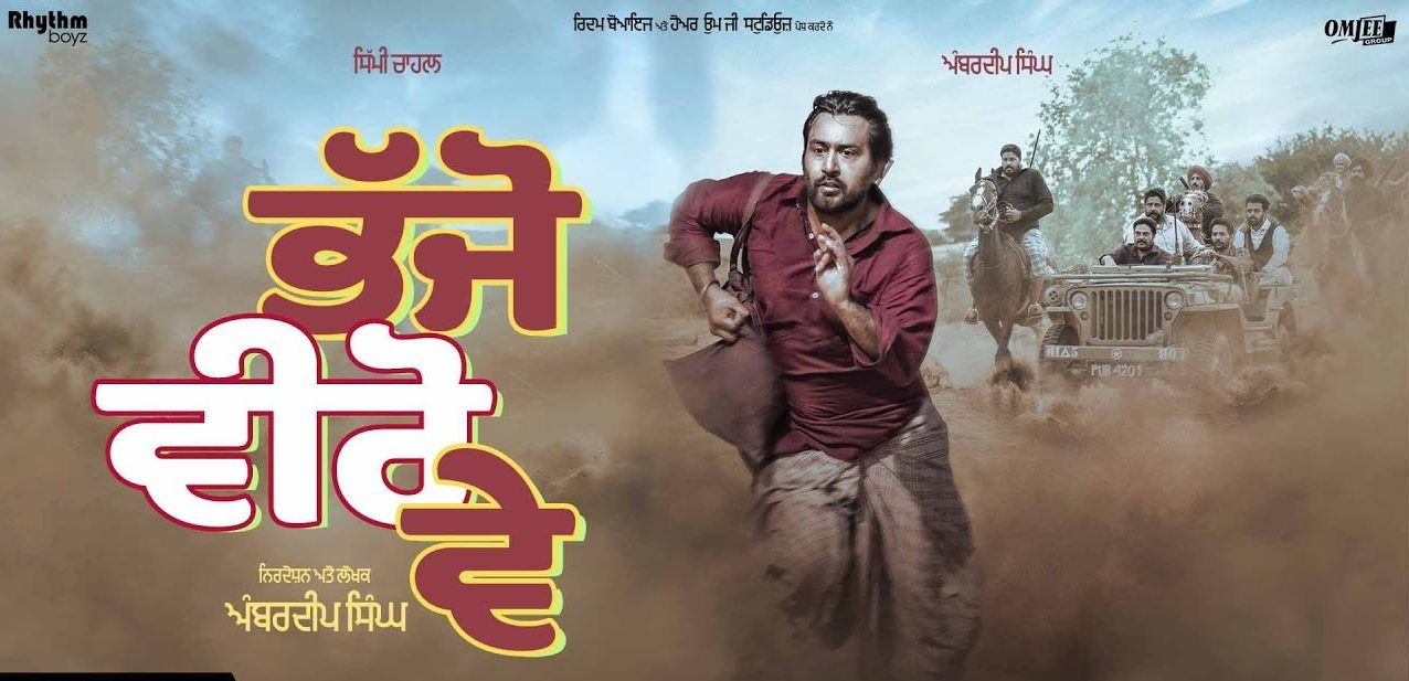 Bhajjo Veero Ve Full Movie Download