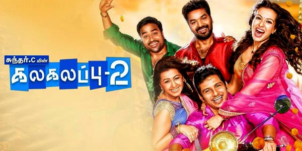 Photo of Kalakalappu 2 Songs Download In High Definition (HD)