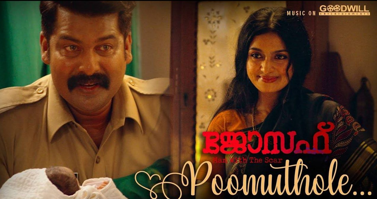 Poomuthole Nee Mp3 Song Download