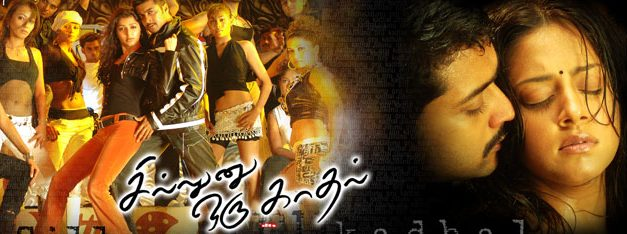 Photo of Sillunu Oru Kadhal Songs Download For Free In HD
