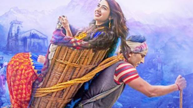 Photo of Kedarnath Full Movie Download In 720p HD For Free