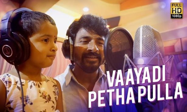 Vayadi Petha Pulla Song Download Mp3