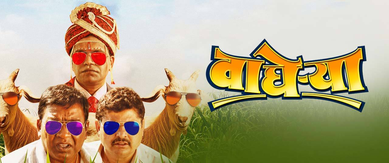 Photo of Wagherya Marathi Movie Download in 720p BluRay and DVDRip
