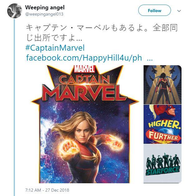 Captain Marvel Promo Art Starforce