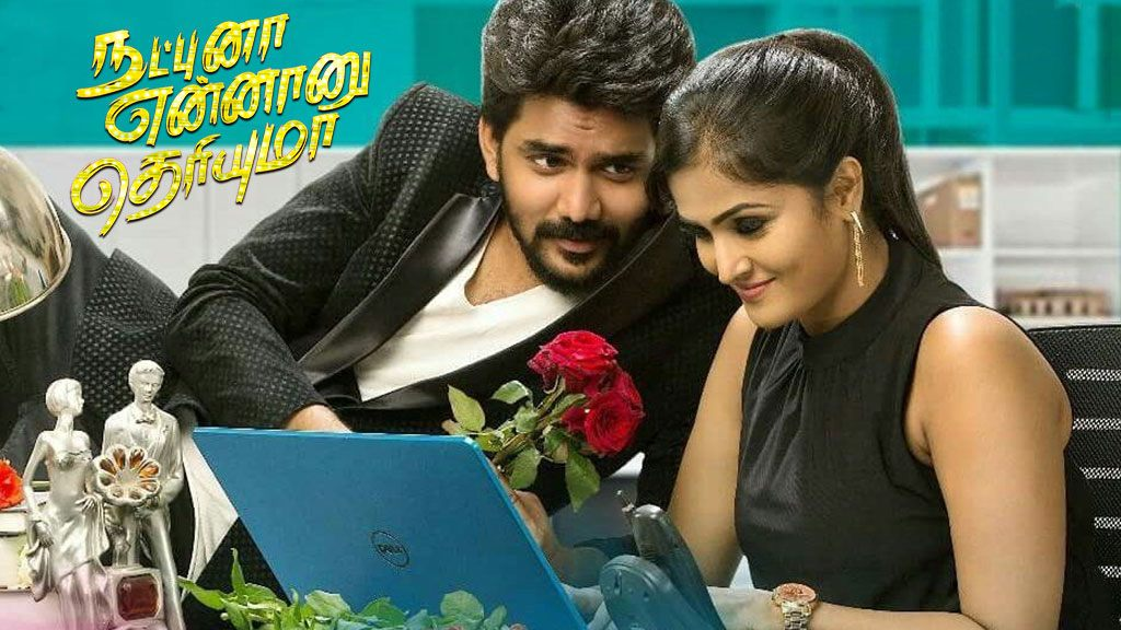Natpuna Ennanu Theriyuma Movie Download