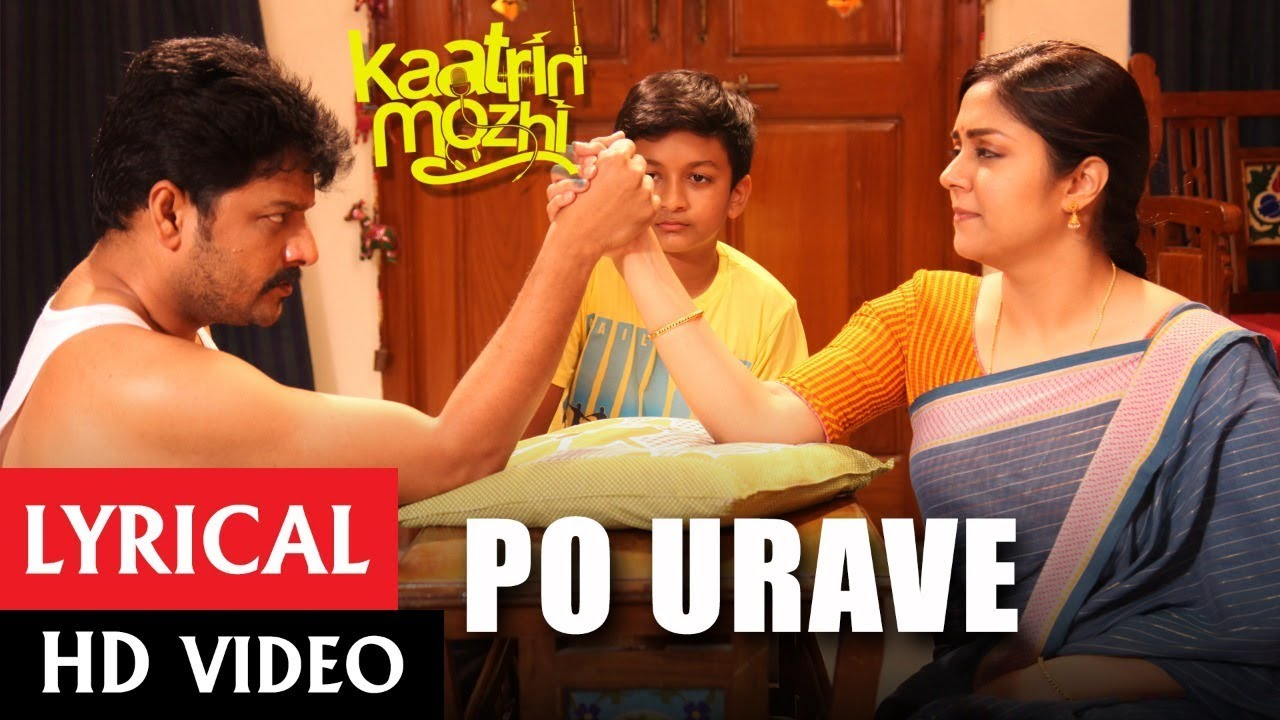 Po Urave Song Download