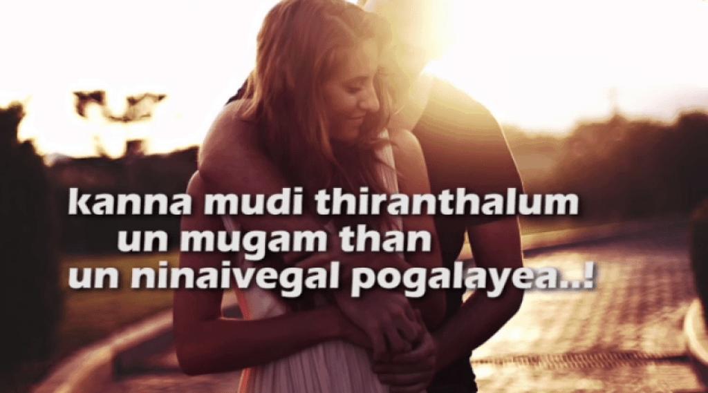 Kanukula Nikira En Kadhaliye Song Download In Hd Audio 320kbps