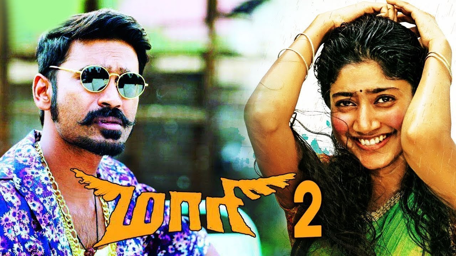 Rowdy Baby Mp3 Download Maari 2