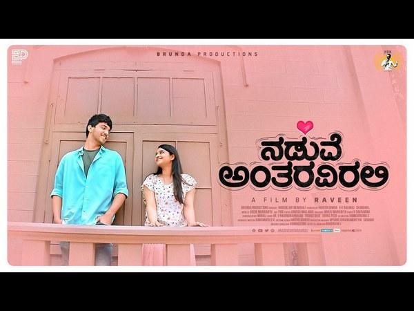 Photo of Naduve Antaravirali Kannada Full Download in 720p HD