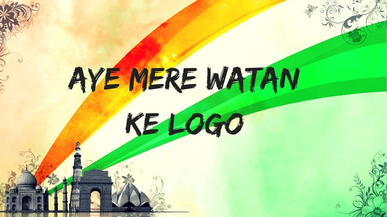 Aye Mere Watan Ke Logo Mp3 Download
