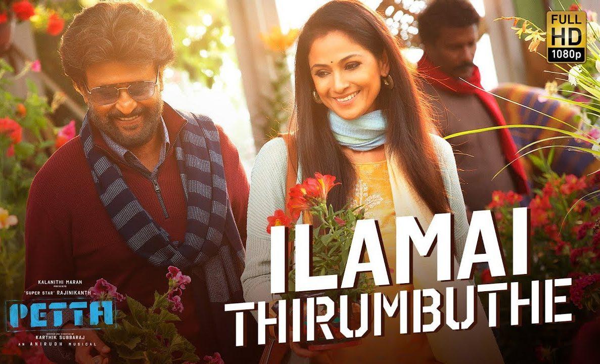 Ilamai Thirumbuthe Mp3 Song Download
