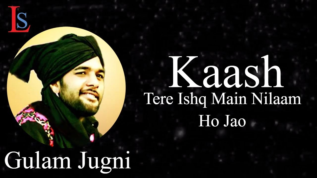Kaash Tere Ishq Mp3 Song Download