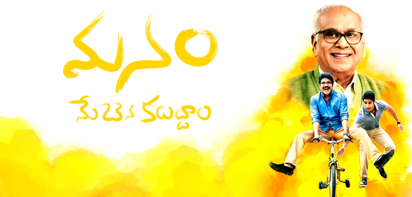 Photo of Manam Movie Download In Tamil Dubbed in 720p HD For Free