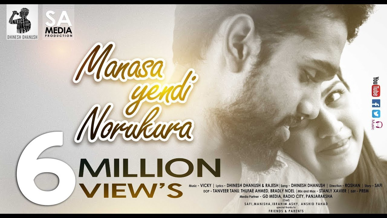 Manasa Yendi Norukura Song Download