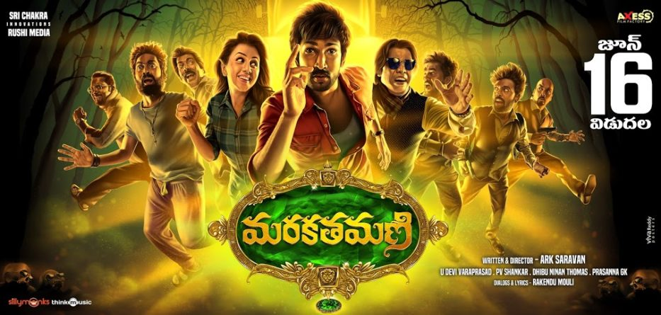 Marakathamani Songs Download