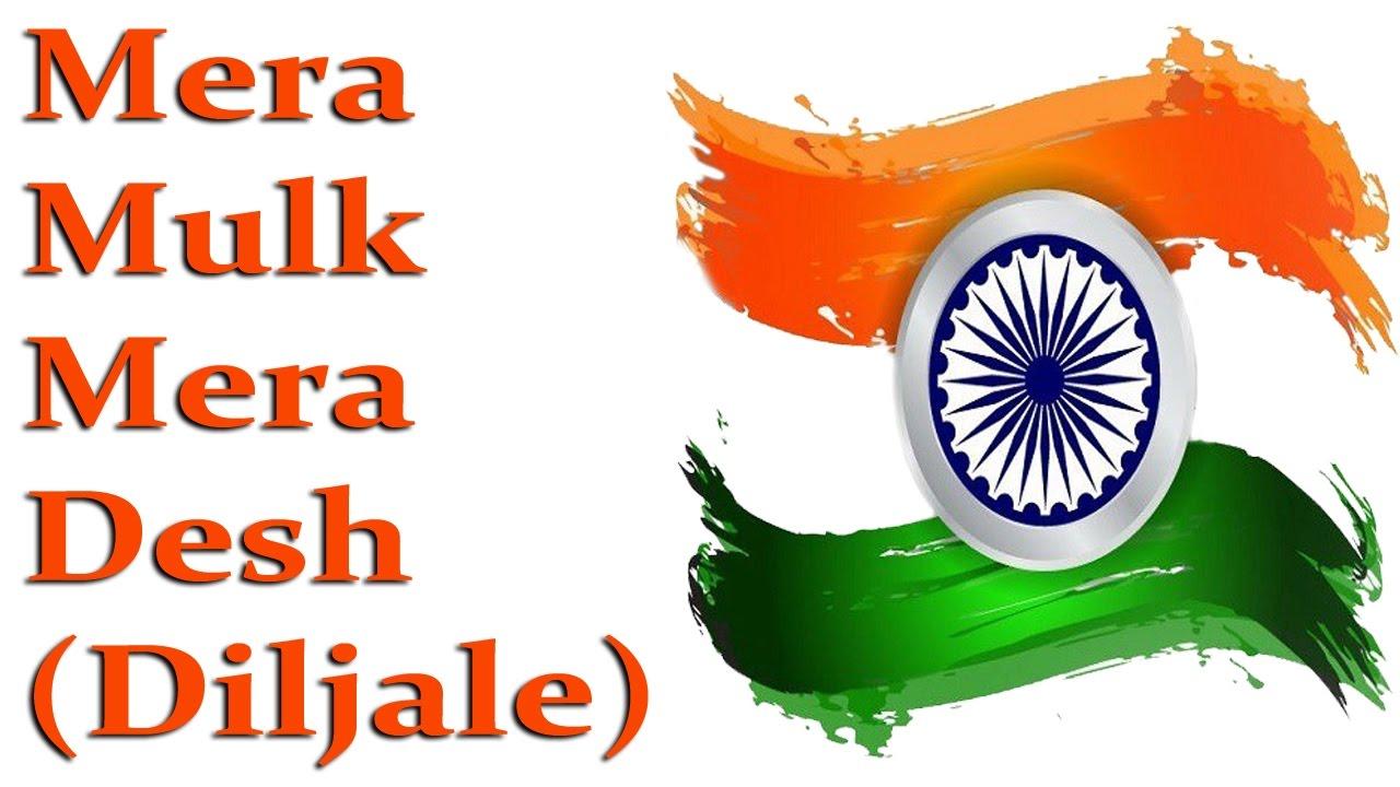 Mera Mulk Mera Desh Lyrics In Hindi