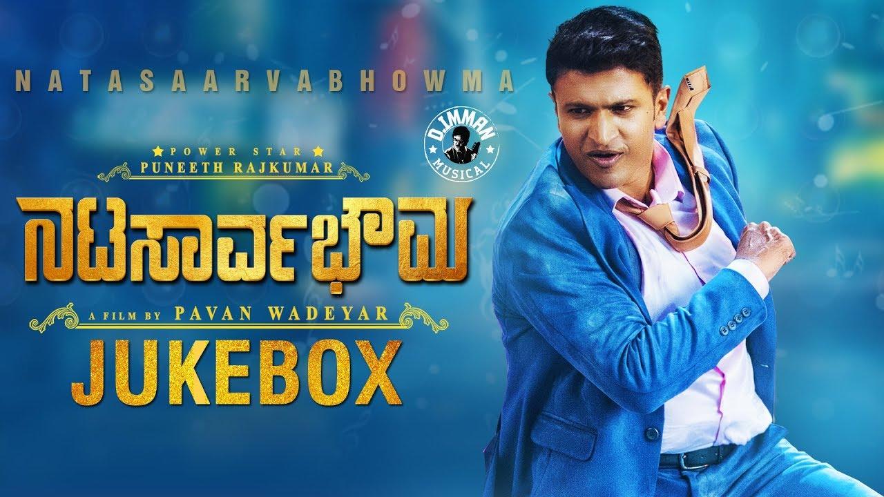 Natasarvabhouma Songs Download