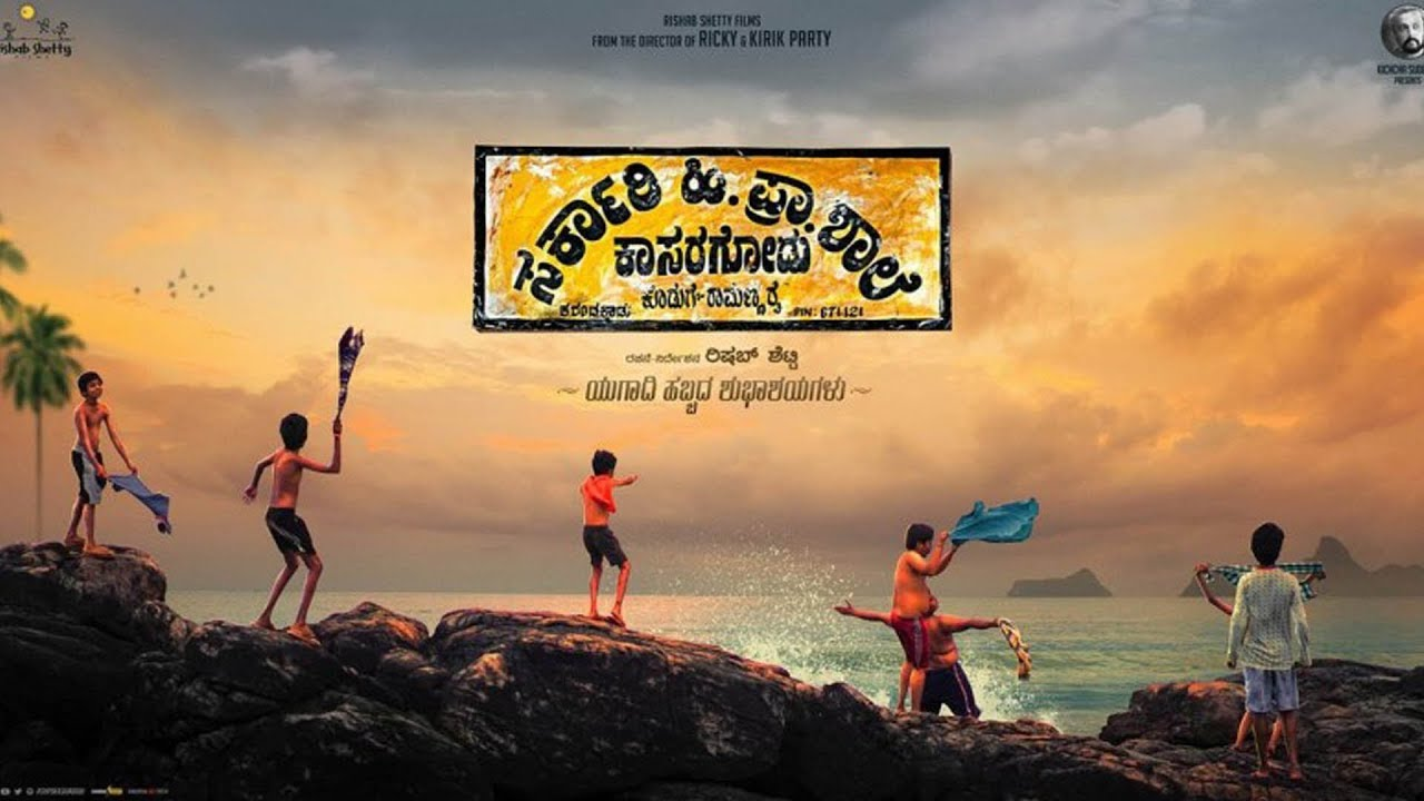 Sarkari Hiriya Prathamika Shale Full Movie Download