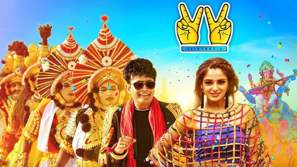 Victory 2 Kannada Movie Download