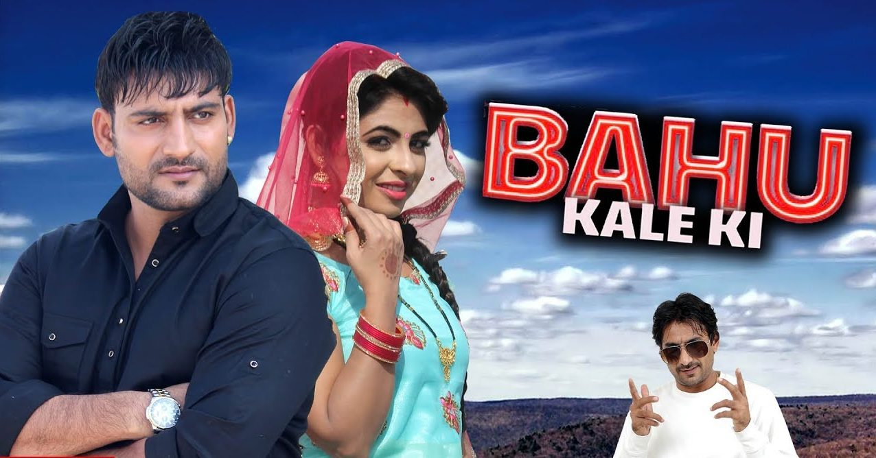 Bahu Kale Ki Mp3 Download Pagalworld
