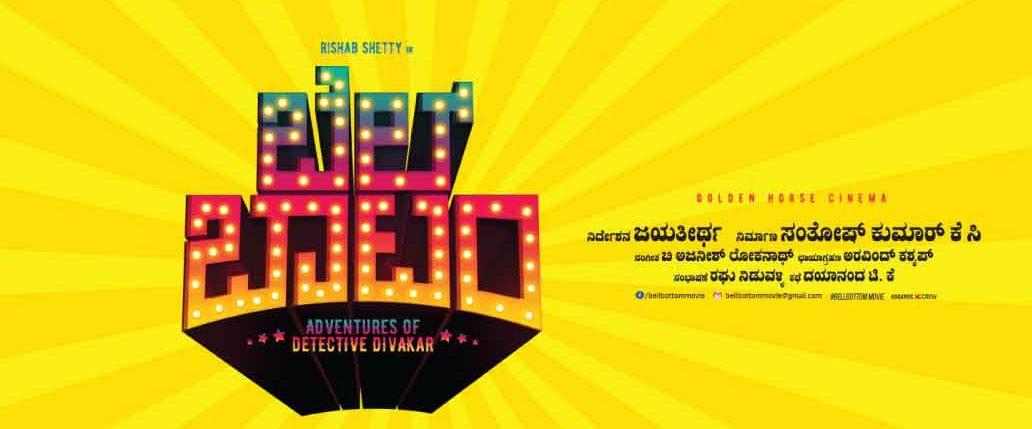 Bell Bottom Kannada Movie Songs Download