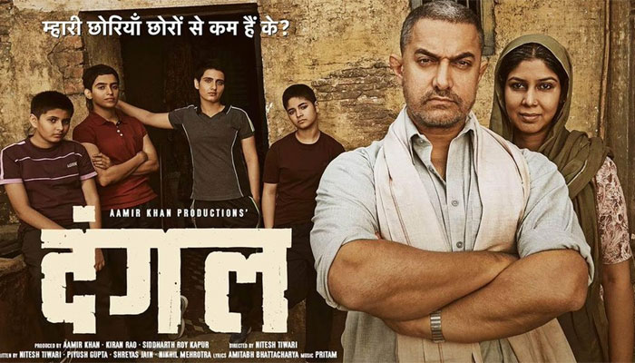 dangal movie download