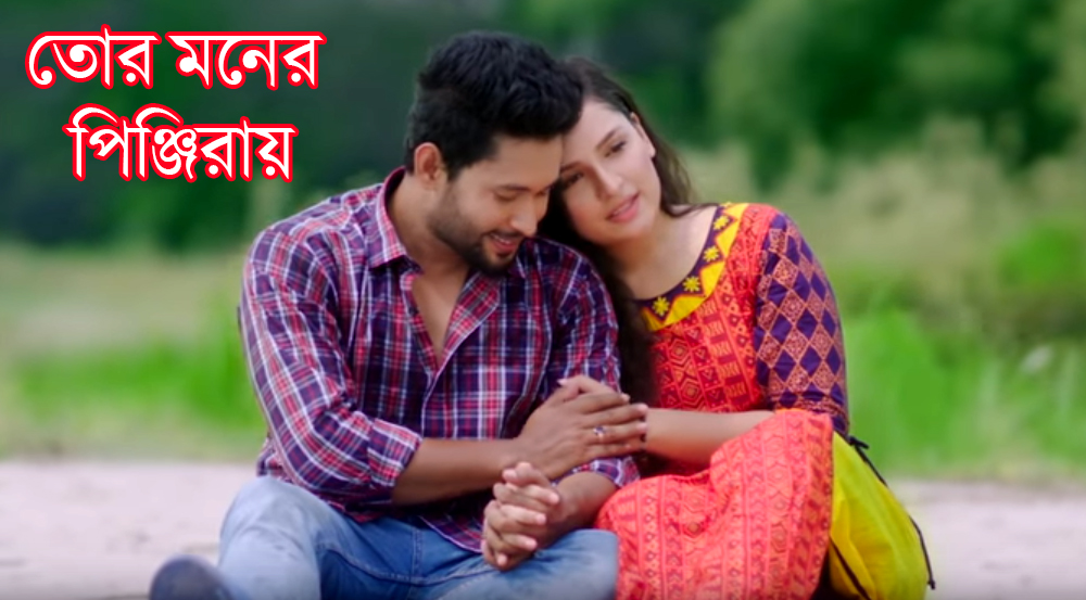 Photo of Tor Moner Pinjiray Mp3 Song Download in 320Kbps HD