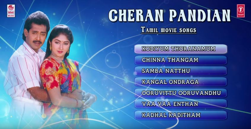 Cheran Pandiyan Mp3 Songs