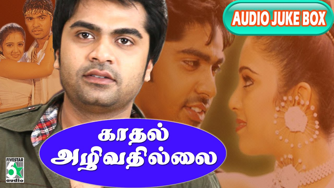 Photo of Kadhal Azhivathillai Mp3 Songs Download in High Definition (HD)
