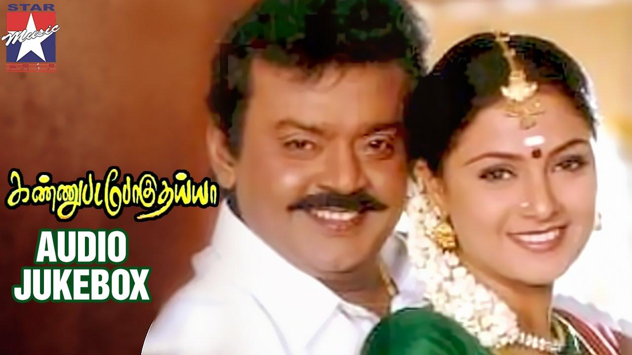 Kannupada Poguthaiya Songs Download