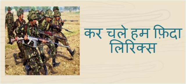Kar Chale Hum Fida Lyrics