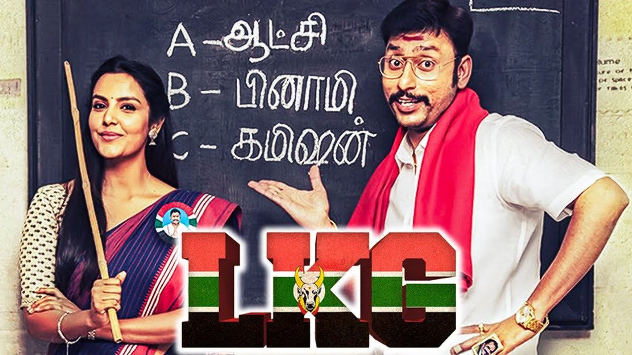 LKG Movie Songs Download