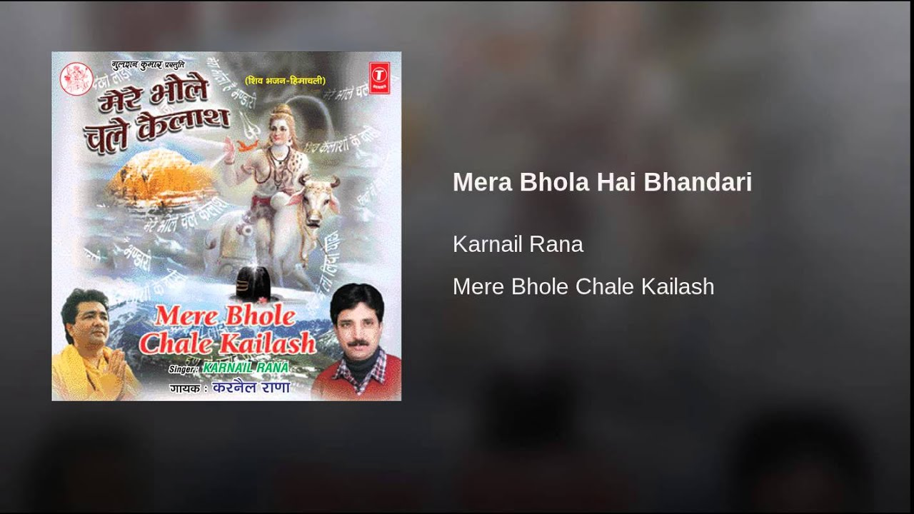 Photo of Mera Bhola Hai Bhandari Mp3 Download in High Definition (HD)