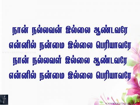 Naan Nallavan Illai Mp3 Song Download