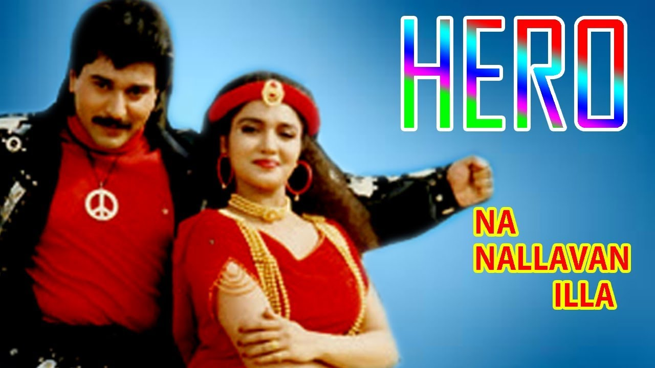 Photo of Naan Nallavan Illai Mp3 Song Download in 320Kbps HD For Free