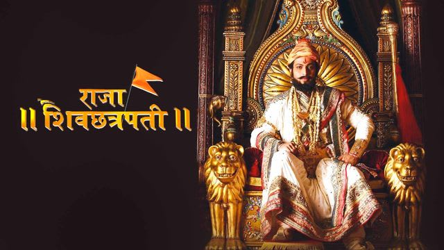 Raja Shivchatrapati Title Song Lyrics