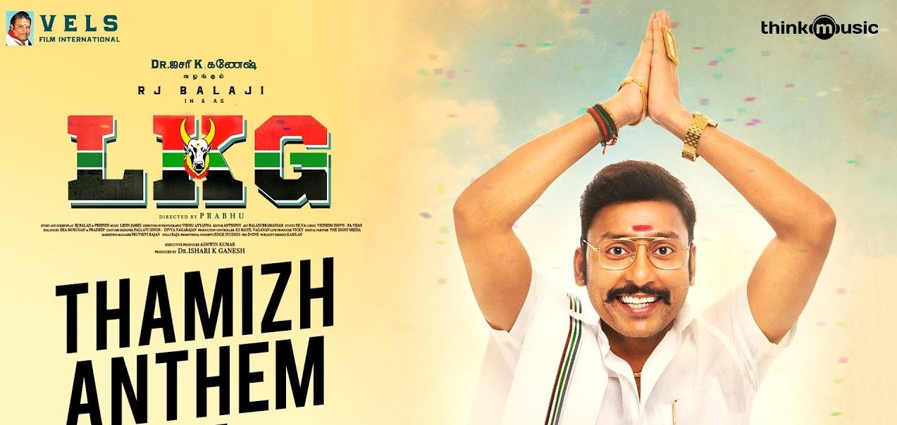 Photo of LKG Mp3 Song Download Masstamilan in High Definition (HD)
