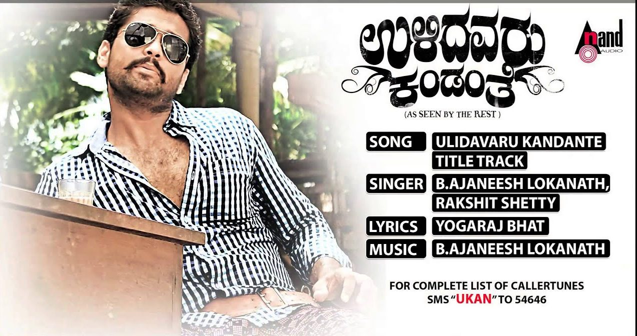 Ulidavaru Kandante Songs Download 320Kbps