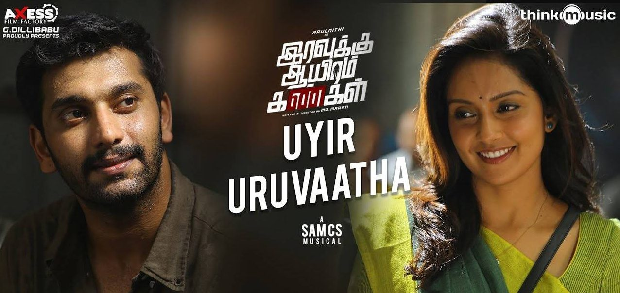 Photo of Uyir Uruvaatha Song Download in 320Kbps High Quality (HD)