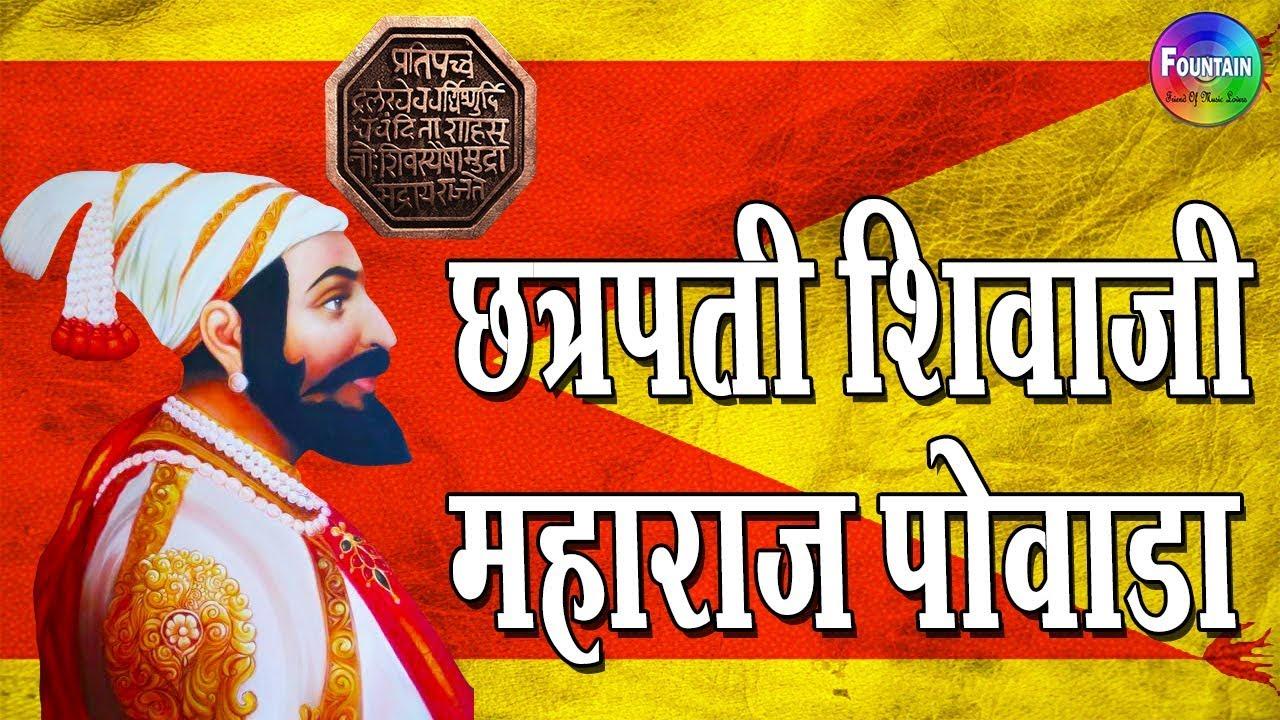 shivaji maharaj powada mp3 download free