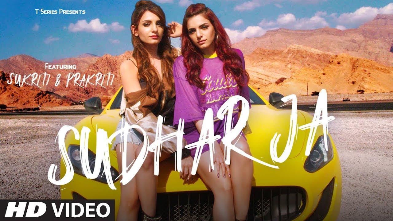 Sudhar Ja Mp3 Download