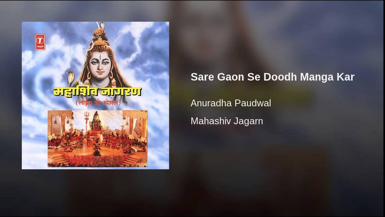 Shiv Mahima Mp3 Song Download Anuradha Paudwal Hd Free