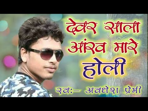 Photo of Devar Sala Aankh Mare Mp3 Song Download in High Defintion (HD)