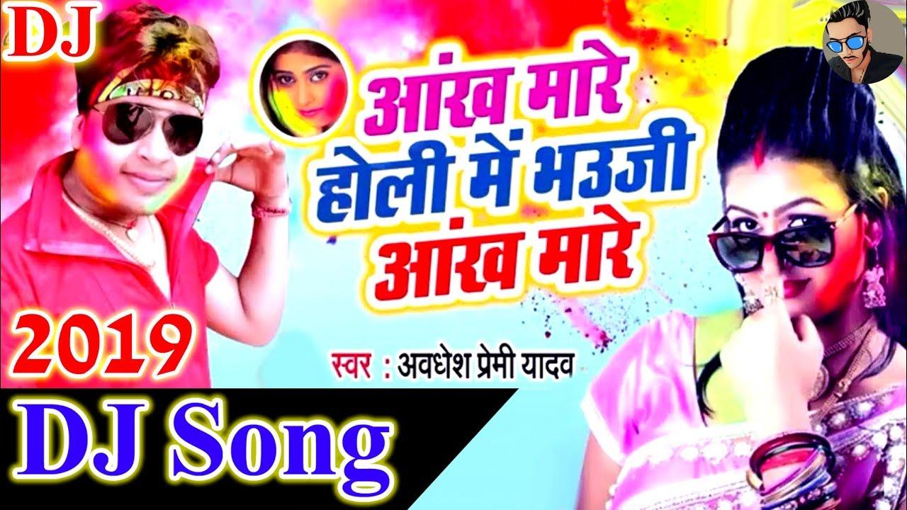 Awadhesh Premi Holi 2019 Mp3 Download