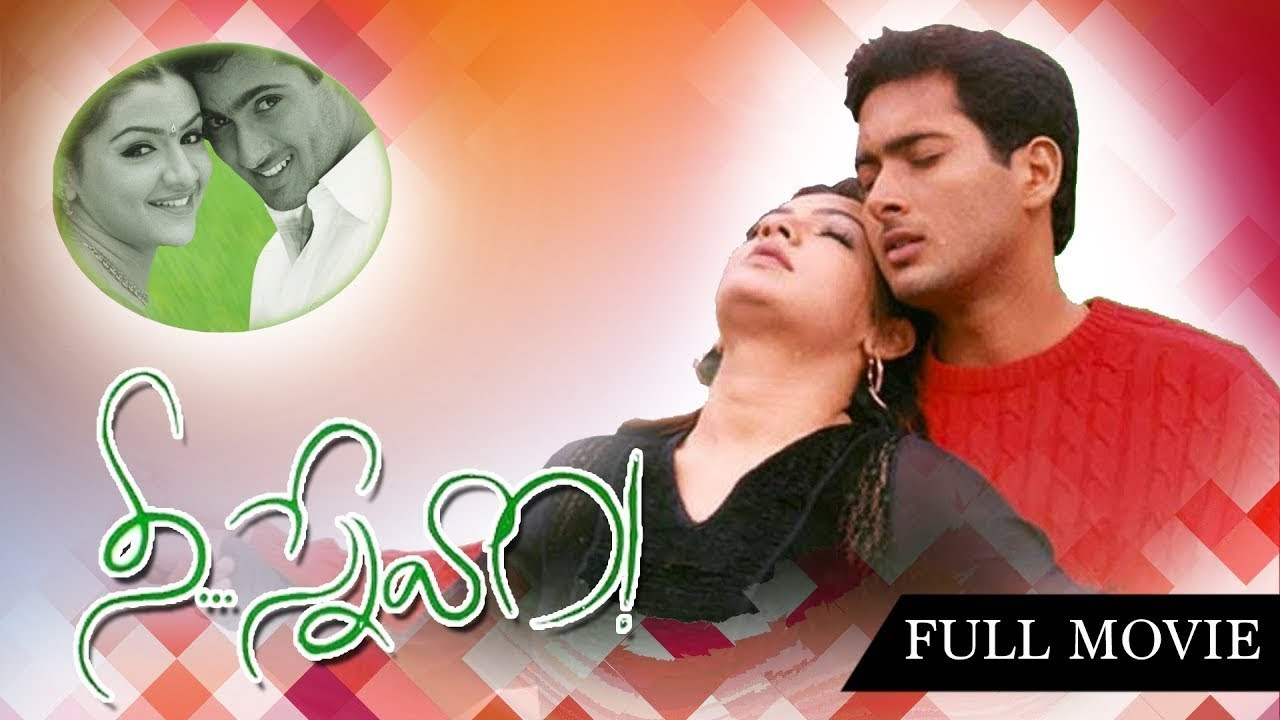 Photo of Nee Sneham Naa Songs Download in High Definition (HD)