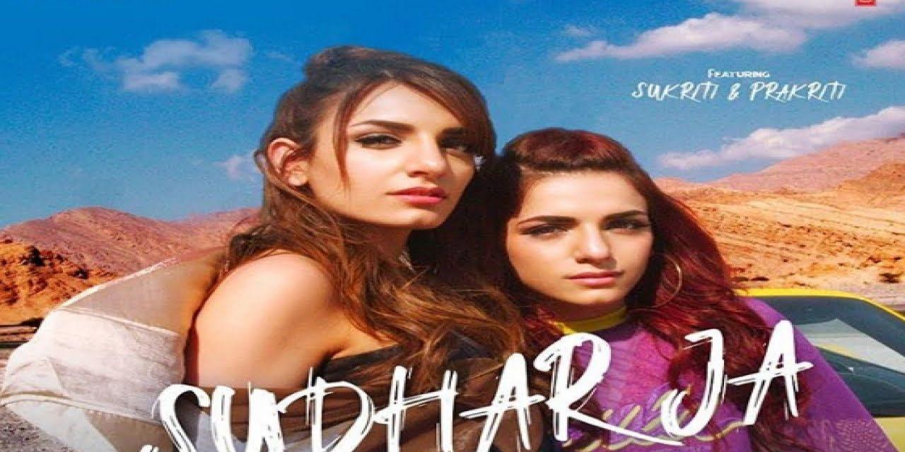 Sudhar Ja Mp3 Song Download