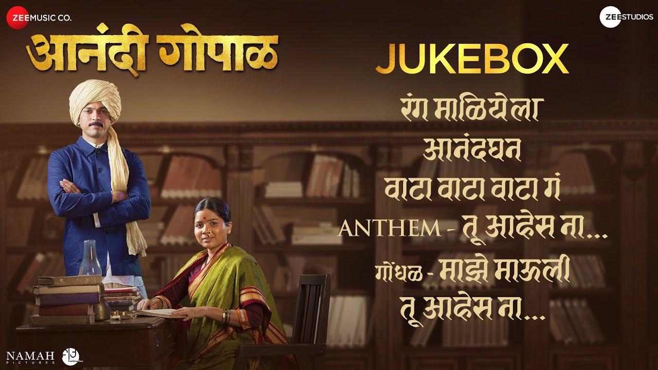 Tu Ahes Na Lyrics Anandi Gopal