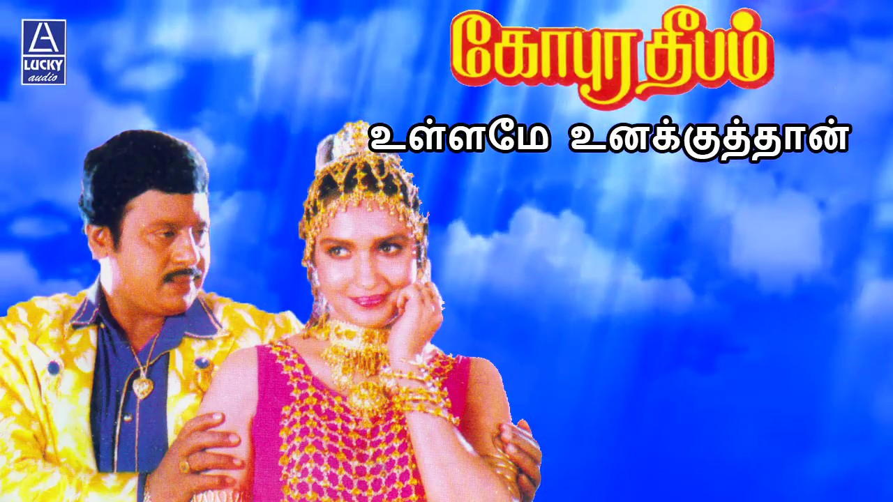 Ullame Unakkuthan Song Download Masstamilan