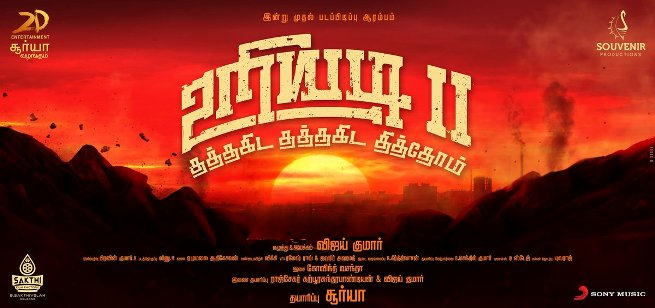 Photo of Uriyadi 2 Songs Download in High Definition (HD) Audio 320Kbps
